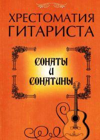 Ю. Лихачев. Хрестоматия гитариста. Сонаты и сонатины