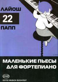 Л. Папп. 22 маленькие пьесы для фортепиано