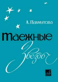 А. Пахмутова. Таежные звезды. Песни