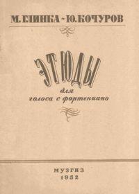 М. Глинка, Ю. Кочуров. Этюды для голоса с фортепиано