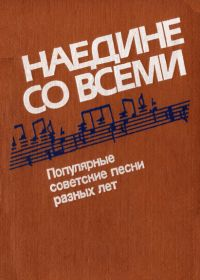 В. Букин. Наедине со всеми. Популярные советские песни разных лет