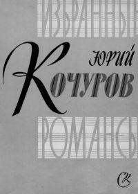 Ю. Кочуров. Избранные романсы для голоса с фортепьяно