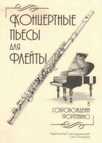 Е. Зайвей. Концертные пьесы для флейты в сопровождении фортепиано