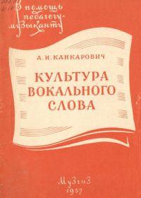 А. Канкарович. Культура вокального слова