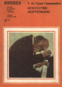 Т. Грум-Гржимайло. Искусство фортепиано