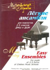 А. Веселова. Легкие ансамбли для пианистов 2-3 классов ДМШ и ДШИ