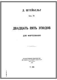 Д. Штейбельт. Двадцать пять этюдов для фортепиано