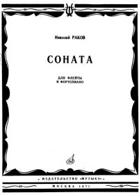 Н. Раков. Соната для флейты и фортепиано