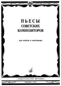 Пьесы советских композиторов для флейты и фортепиано