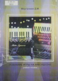 Д. Мергалиев. Освоение игры на аккордеоне