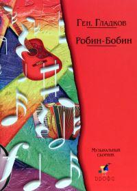 Г. Гладков. Робин-Бобин. Музыкальный сборник