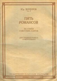 Ю. Кочуров. Пять романсов на стихи советских поэтов. Для среднего голоса и фортепиано