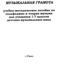 Н. Амосова, И. Казак. Музыкальная грамота