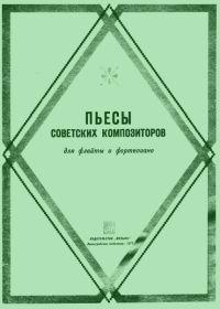 Г. Никитин. Пьесы советских композиторов для флейты и фортепиано