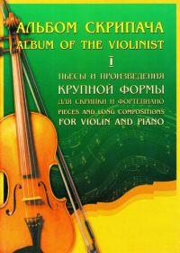Альбом скрипача. Часть 1. Пьесы и произведения крупной формы для скрипки и фортепиано
