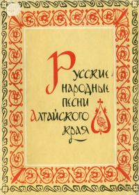 В. Пешняк. Русские народные песни Алтайского края