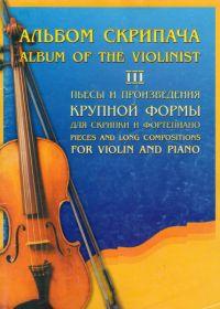 Альбом скрипача. Часть 3. Пьесы и произведения крупной формы для скрипки и фортепиано