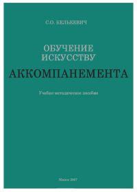 С. Белькевич. Обучение искусству аккомпанемента