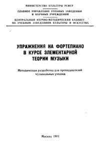 В. Середа, Т. Адеркас, Л. Синяева. Упражнения на фортепиано в курсе элементарной теории музыки