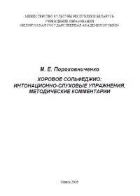 М. Пороховниченко. Хоровое сольфеджио. Интонационно-слуховые упражнения, методические комментарии