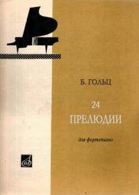Б. Гольц. 24 прелюдии для фортепиано