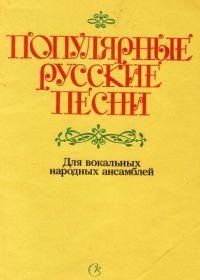 А. Шелепнев. Популярные русские песни. Для вокальных народных ансамблей