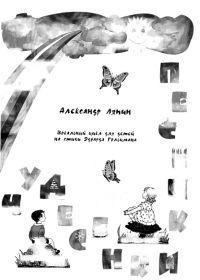 А. Ляпин. Песенки-чудесенки. Вокальный цикл для детей на стихи Эдуарда Гольцмана