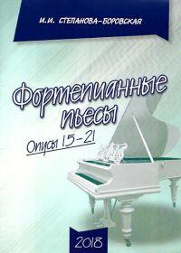 И. Степанова-Боровская. Фортепианные пьесы. Опусы 15-21
