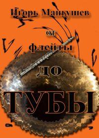 И. Мангушев. От флейты до тубы. Учебно-репертуарный сборник для исполнителей на духовых инструментах