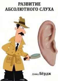 Д. Бёрдж. Развитие абсолютного слуха