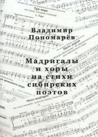 В. Пономарев. Мадригалы и хоры на стихи сибирских поэтов