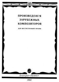 Произведения зарубежных композиторов для шестиструнной гитары