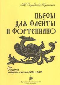 Т. Огороднова-Духанина. Пьесы для флейты и фортепиано. Для учащихся младших классов ДМШ и ДШИ