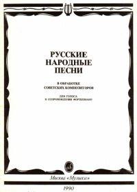 Русские народные песни в обработке советских композиторов. Для голоса в сопровождении фортепиано