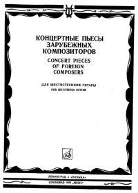 И. Пермяков. Концертные пьесы зарубежных композиторов для шестиструнной гитары