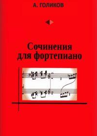 А. Голиков. Сочинения для фортепиано