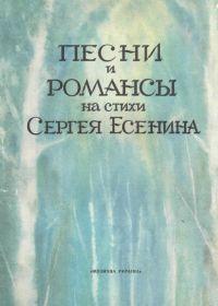 Д. Маковий. Песни и романсы на стихи Сергея Есенина
