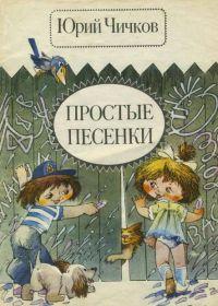 Ю. Чичков. Простые песенки. Для детей младшего и среднего школьного возраста. В сопровождении фортепиано