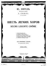 Ю. Энгель. Шесть легких хоров для смешанных голосов