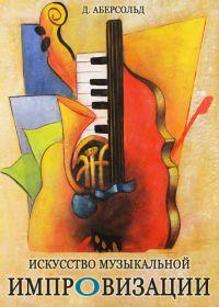 Д. Аберсольд. Искусство музыкальной импровизации