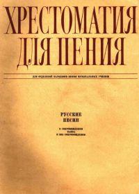 Е. Гедеванова, А. Попов. Хрестоматия для пения. Русские песни в сопровождении баяна и без сопровождения
