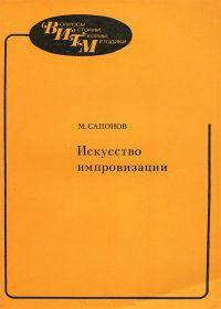 М. Сапонов. Искусство импровизации
