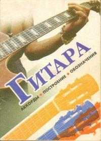 И. Юрин. Гитара. Аккорды, построение, обозначения