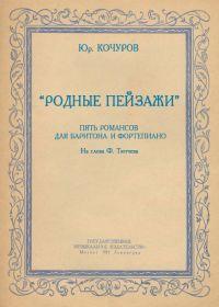 Ю. Кочуров. Родные пейзажи. Пять романсов для баритона и фортепиано. На стихи Ф. Тютчева