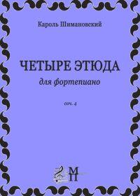 К. Шимановский. Четыре этюда для фортепиано
