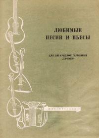 """Г. Тышкевич. Любимые песни и пьесы. Для двухрядной гармоники """"Хромки"""""""