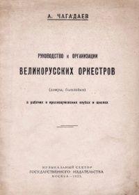 А. Чагадаев. Руководство к организации великорусских оркестров (домры, балалайки) в рабочих красноармейских клубах и школах