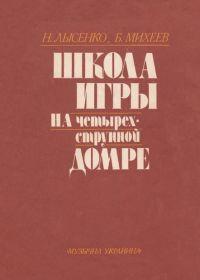 Н. Лысенко, Б. Михеев. Школа игры на четырехструнной домре