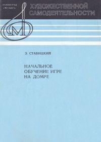 З. Ставицкий. Начальное обучение игре на домре