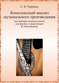 С. Черевань. Комплексный анализ музыкального произведения